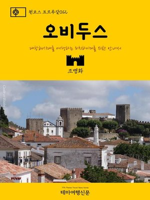 cover image of 원코스 포르투갈012 오비두스 대항해시대를 여행하는 히치하이커를 위한 안내서 (1 Course Portugal012 Óbidos The Hitchhiker's Guide to Western Europe)