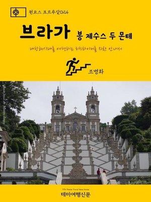 cover image of 원코스 포르투갈024 브라가 봉 제수스 두 몬테 대항해시대를 여행하는 히치하이커를 위한 안내서 (1 Course Portugal024 Braga Basílica do Bom Jesus The Hitchhiker's Guide to Western Europe)
