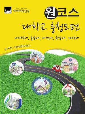 cover image of 원코스 대학교 충청도편 (1 Course Campus Tour ChungCheong-Do)