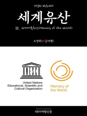cover image of 지식의 방주003 세계유산 Ⅲ. 세계기록유산(Memory of the World) (Knowledge's Ark003 World Heritage Ⅲ. Memory of the World)