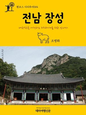 cover image of 원코스 시티투어014 전남 장성 대한민국을 여행하는 히치하이커를 위한 안내서 (1 Course Citytour014 JeonNam JangSeong The Hitchhiker's Guide to Korea)