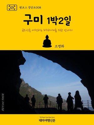 cover image of 원코스 경상도008 구미 1박2일 금오산을 여행하는 히치하이커를 위한 안내서 (1 Course GyeongSang-Do008 GuMi 1 Night 2 Days)