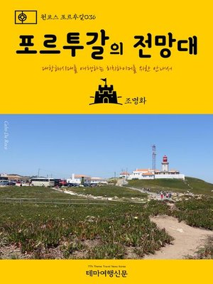 cover image of 원코스 포르투갈036 포르투갈의 전망대 대항해시대를 여행하는 히치하이커를 위한 안내서 (1 Course Portugal036 Observatories The Hitchhiker's Guide to Western Europe)