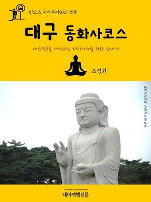 cover image of 원코스 시티투어027 경북 대구 동화사코스 대한민국을 여행하는 히치하이커를 위한 안내서 (1 Course Citytour027 GyeongBuk DaeGu DongHwaSa Temple The Hitchhiker's Guide to Korea)