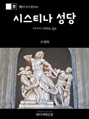 cover image of 知의 바이블003 73가지 키워드로 읽는 시스티나 성당 (Bible of Knowledge003 73 Keywords for Sistine Chapel)