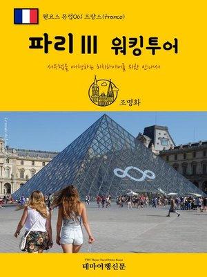 cover image of 원코스 유럽061 프랑스 파리Ⅲ 워킹투어 서유럽을 여행하는 히치하이커를 위한 안내서