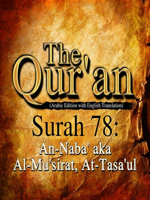 cover image of The Qur'an (Arabic Edition with English Translation) - Surah 78 - An-Naba' aka Al-Mu'sirat, At-Tasa'ul