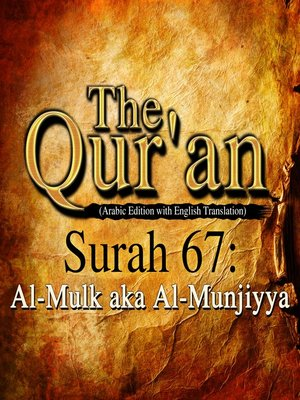 cover image of The Qur'an (Arabic Edition with English Translation) - Surah 67 - Al-Mulk aka Al-Munjiyya
