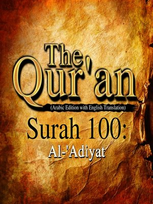 cover image of The Qur'an (Arabic Edition with English Translation) - Surah 100 - Al-'Adiyat