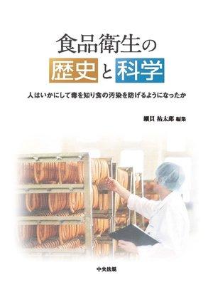 cover image of 食品衛生の歴史と科学 ―人はいかにして毒を知り食の汚染を防げるようになったか―: 本編