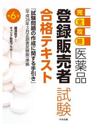 cover image of 【完全攻略】医薬品「登録販売者試験」合格テキスト 第6版: 本編