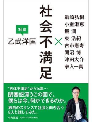 cover image of 社会不満足 ―乙武洋匡 対談: 本編