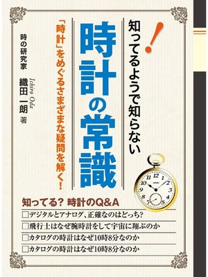 cover image of 時計の常識: 本編