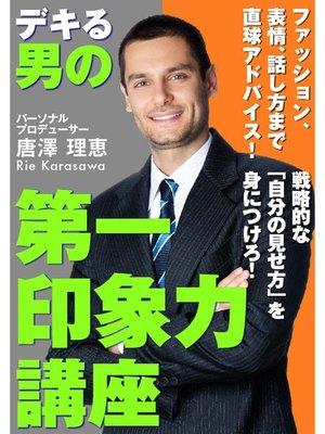 cover image of ビジネスマン流 デキる男の 第一印象力講座: 本編