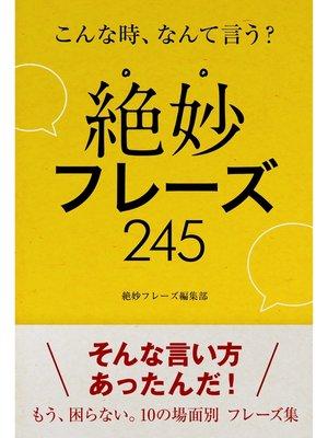 cover image of こんな時、なんて言う? できる大人の絶妙フレーズ245: 本編