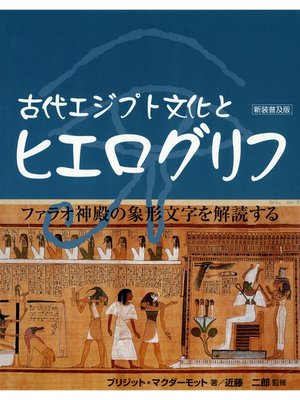 cover image of 古代エジプト文化とヒエログリフ [新装普及版]: 本編