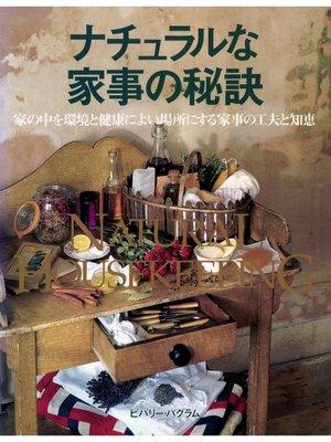 cover image of ナチュラルな家事の秘訣: 本編
