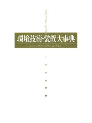 cover image of 環境技術・装置大事典: 本編