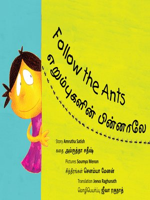 cover image of Follow the Ants (English)