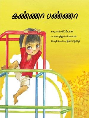 cover image of Kanna Panna (Tamil)