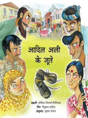 cover image of Adil Ali's Shoes (Hindi)