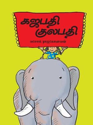 cover image of Gajapati Kulapati