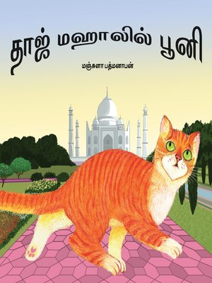 cover image of Pooni at the Taj (Tamil)