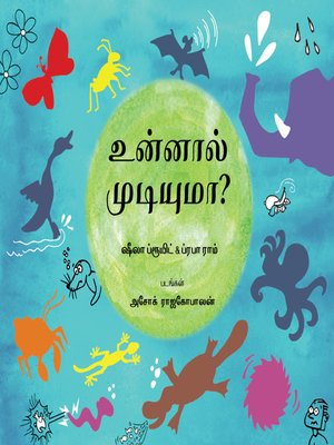 cover image of உன்னால் முடியுமா? (Can You?)