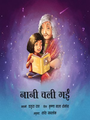 cover image of Gone Grandmother (Hindi)