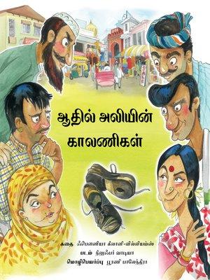 cover image of ஆதில் அலியின் காலணிகள் (Adil Ali's Shoes)