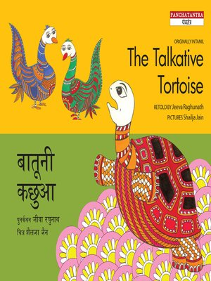 cover image of The Talkative Tortoise (English)