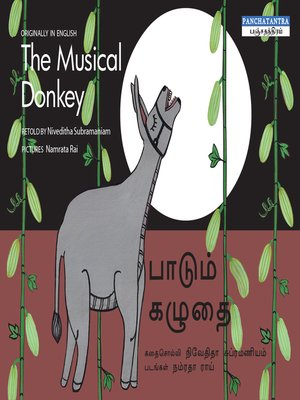 cover image of பாடும் கழுதை (The Musical Donkey)
