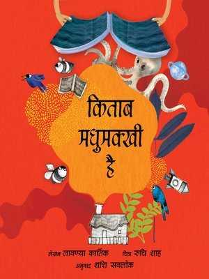 cover image of A Book is a Bee (Hindi)