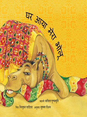 cover image of When Bholu Came Back (Hindi)