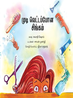 cover image of Lion Goes for a Haircut (Tamil)