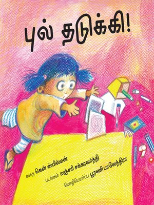 cover image of Clumsy! (Tamil)