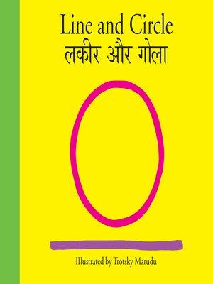 cover image of Line and Circle (Hindi)