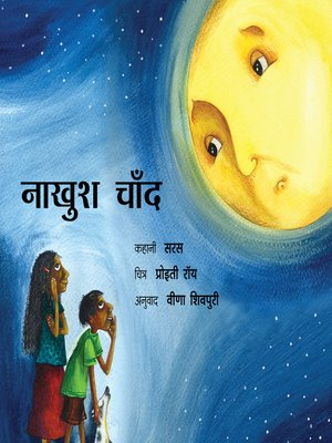 cover image of Unhappy Moon (Hindi)