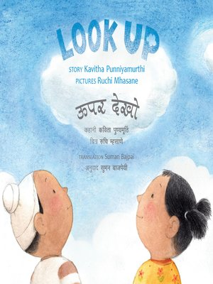 cover image of Look Up (English)