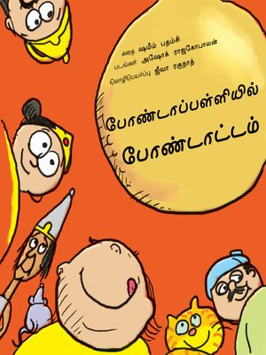 cover image of A Silly Story of Bondapalli (Tamil)