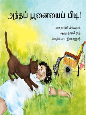 cover image of Catch that Cat! (Tamil)