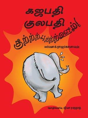 cover image of Gajapati Kulapati Gurrburrrrooom!