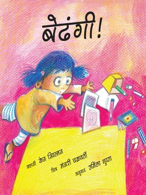 cover image of Clumsy! (Hindi)