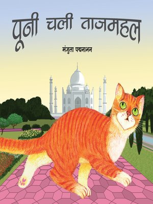 cover image of Pooni at the Taj (Hindi)