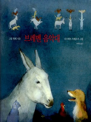 cover image of 브레멘 음악대