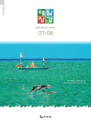 cover image of 매일성경[개역개정] 2020년 7-8월호(베드로전서, 이사야 1~39장)