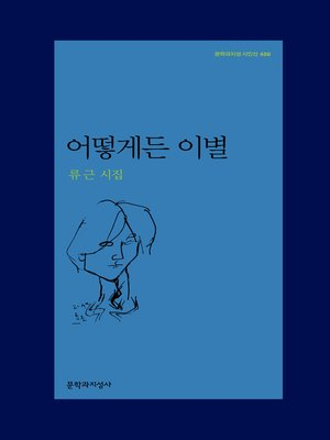 cover image of 어떻게든 이별