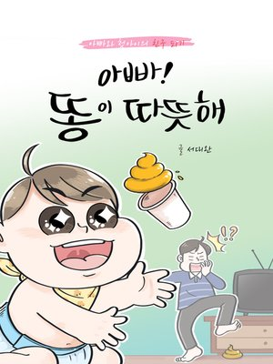 cover image of 아빠! 똥이 따뜻해