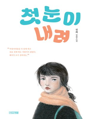 cover image of 첫눈이 내려