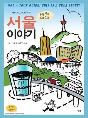 cover image of 데이비드 리치 씨의 골목 골목 재미있는 서울 이야기